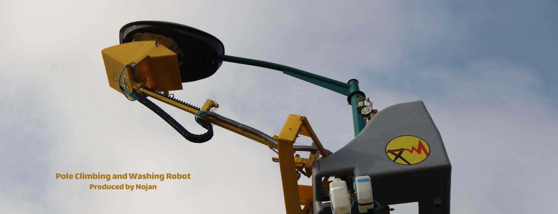 ربات بالارونده و شوینده